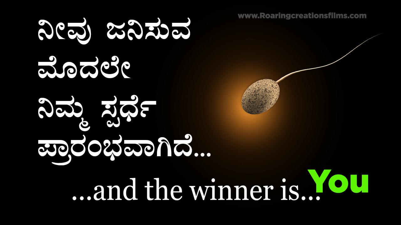 ನೀವು ಜನಿಸುವ ಮೊದಲೇ ನಿಮ್ಮ ಸ್ಪರ್ಧೆ ಪ್ರಾರಂಭವಾಗಿದೆ - Your Competition Begins Before Your Birth - Motivational Article in Kannada