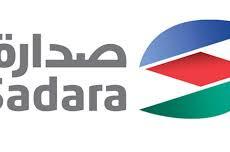 شركة صدارة للكيميائيات (Sadara) تعلن عن وظائف شاغرة لحملة البكالوريوس فما فوق