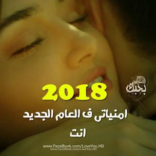 اجمل الصور للعام الجديد 2018