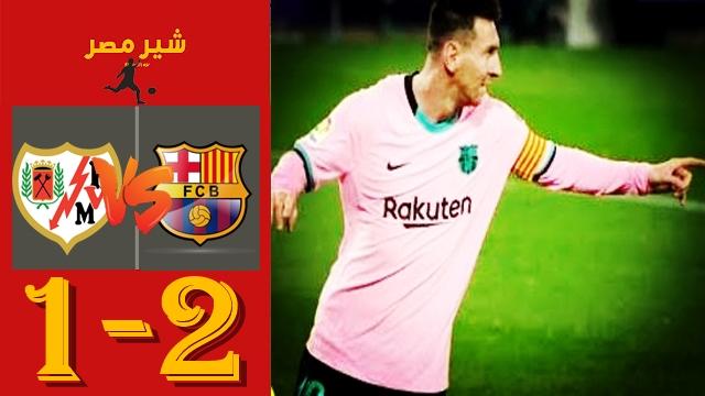مباراة برشلونة ورايو فاليكانو - تعرف علي موعد مباراة برشلونة ورايو فاييكانو فى كاس ملك اسبانيا - التشكيل والقنوات الناقلة