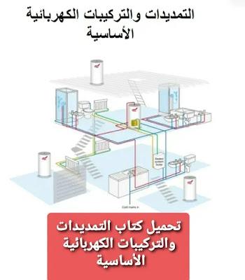 تحميل كتاب التمديدات والتركيبات الكهربائية الأساسية