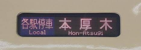 小田急電鉄 各駅停車 本厚木行き15 8000形