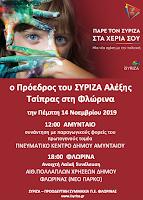 Πρόγραμμα Επίσκεψης Προέδρου ΣΥΡΙΖΑ Α. Τσίπρα σε Φλώρινα και Αμύνταιο