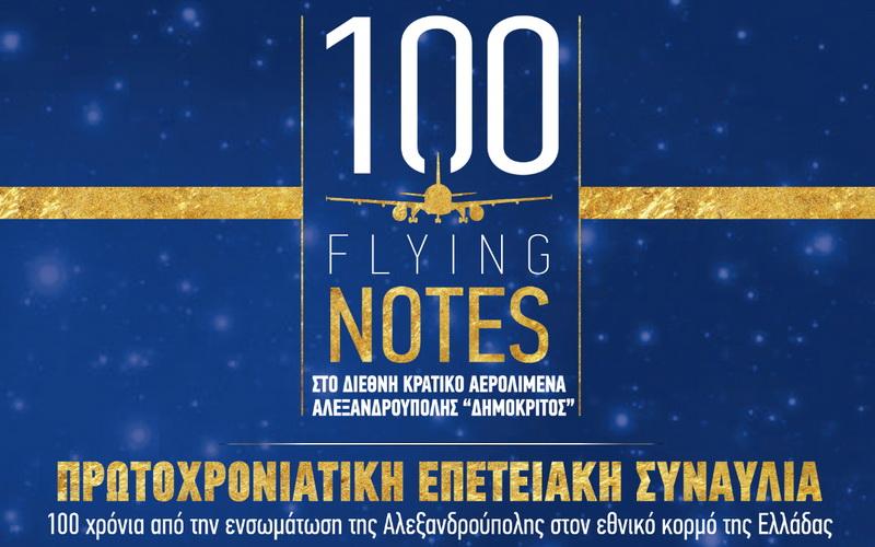 7.000 ευρώ θα κοστίσει η Επετειακή Συναυλία του Δήμου Αλεξανδρούπολης στον Αερολιμένα Δημόκριτος