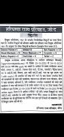 Haryana apprentice vacancy