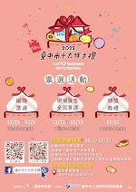 臺中市十大伴手禮票選活動 10/1至10/31店家參賽報名