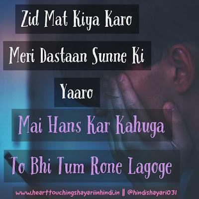 Best Zakhmi Dil Shayari Hindi Me ( जख्मी दिलकीशायरी ) with images -2021