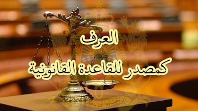 العرف كمصدر من مصادر القاعدة القانونية