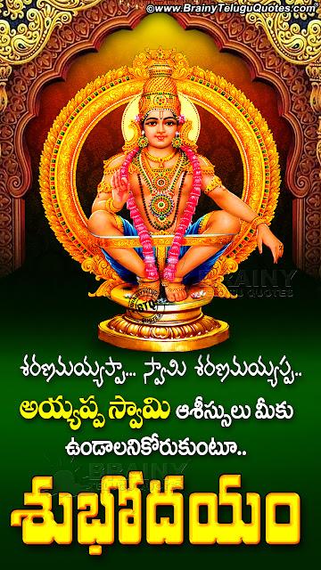 good morning quotes in telugu, ayyappa stotram in telugu, telugu bhakti quotes images, lord ayyappa png images free download