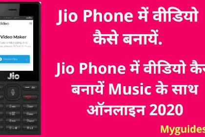 Jio Phone में वीडियो कैसे बनायें 2020