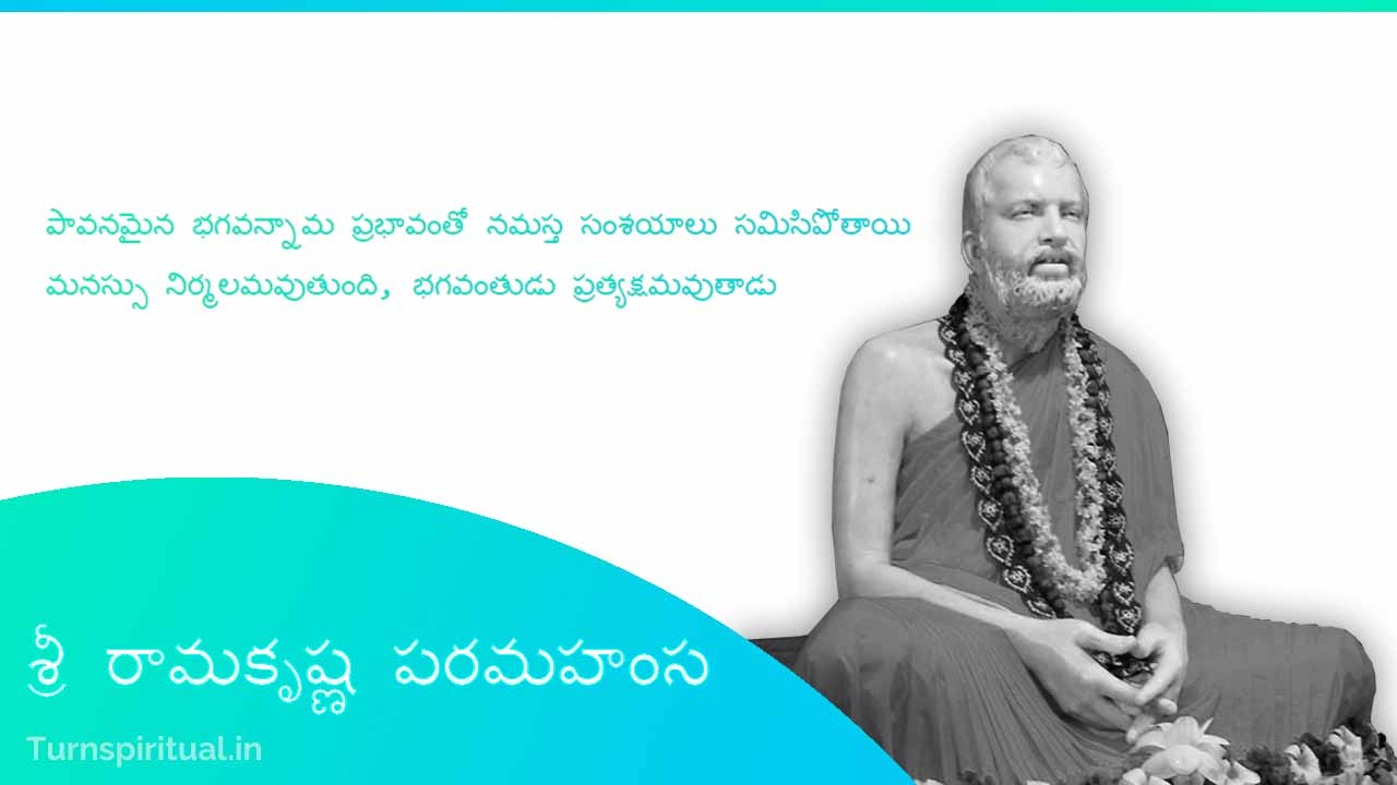 12 Ramakrishna Paramahamsa telugu quotes ( sayings ) | HD Wallpapers