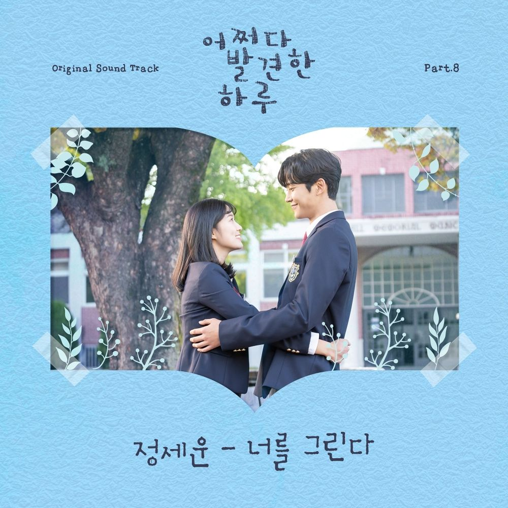 JEONG SEWOON – Extraordinary You OST Part.8