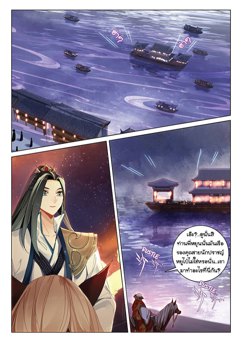 Seeking the Flying Sword Path - หน้า 7