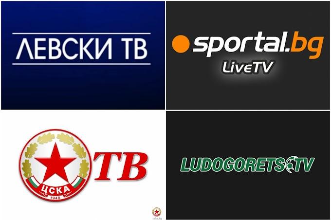 Спортна българска онлайн телевизия безплатно