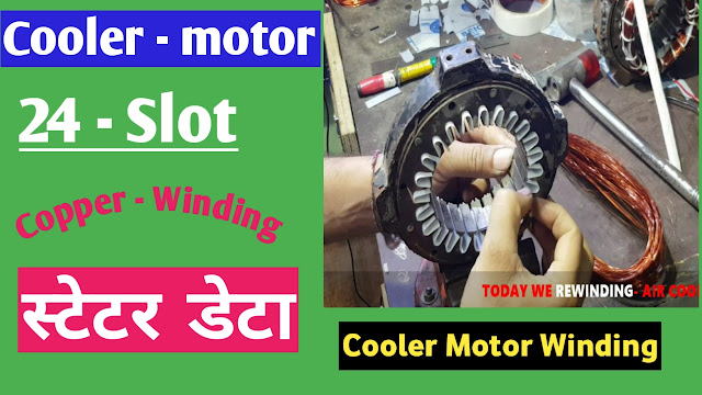 24 slot cooler motor,24 slot cooler motor winding,3 speed cooler motor winding data