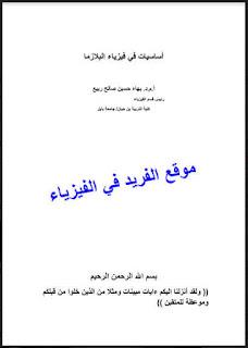 كتاب أساسيات فيزياء البلازما pdf، Basics of Plasma Physics، كتب فيزياء إلكترونية باللغة العربية مجانا ، وبرابط تحميل مباشر