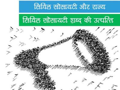 नागरिक समाज (सिविल सोसायटी) और राज्य Civil Society and the State GK in Hindi