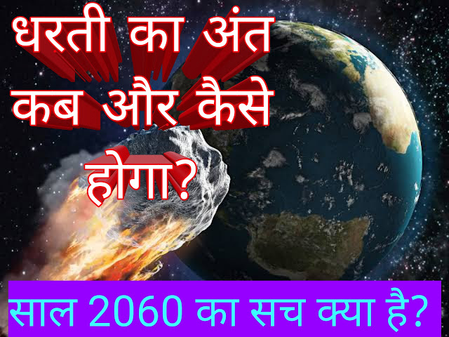 the-end-of-the-earth-will-earth-end-in-2060,end-of-earth-in-hindi
