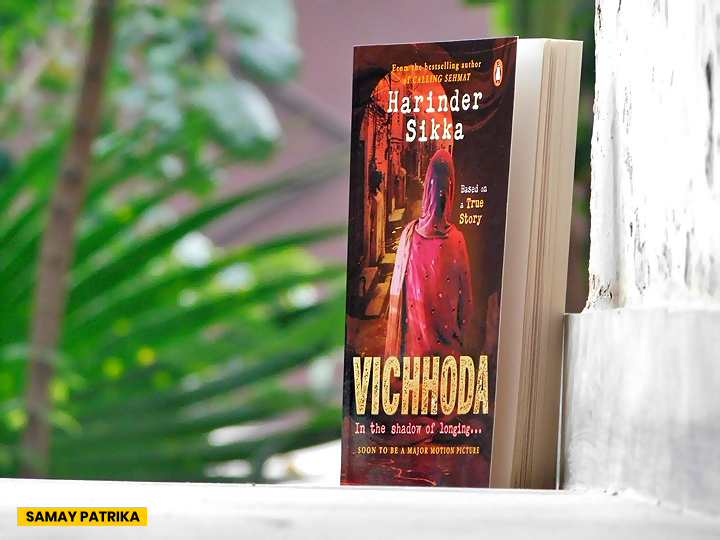 vichhoda-novel-by-harinder-sikka