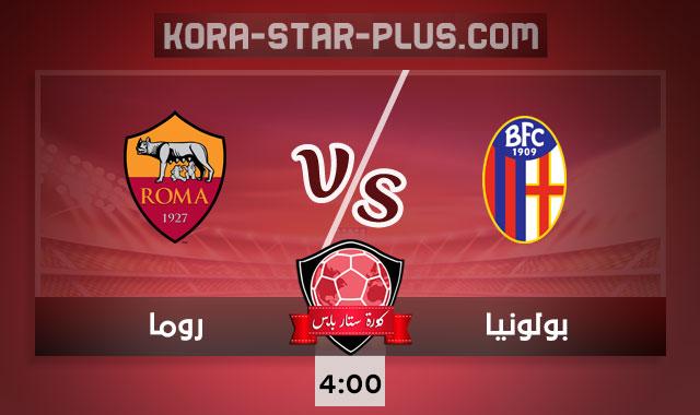 مشاهدة مباراة بولونيا وروما بث مباشر كورة ستار اونلاين لايف اليوم بتاريخ 13-12-2020 الدوري الايطالي
