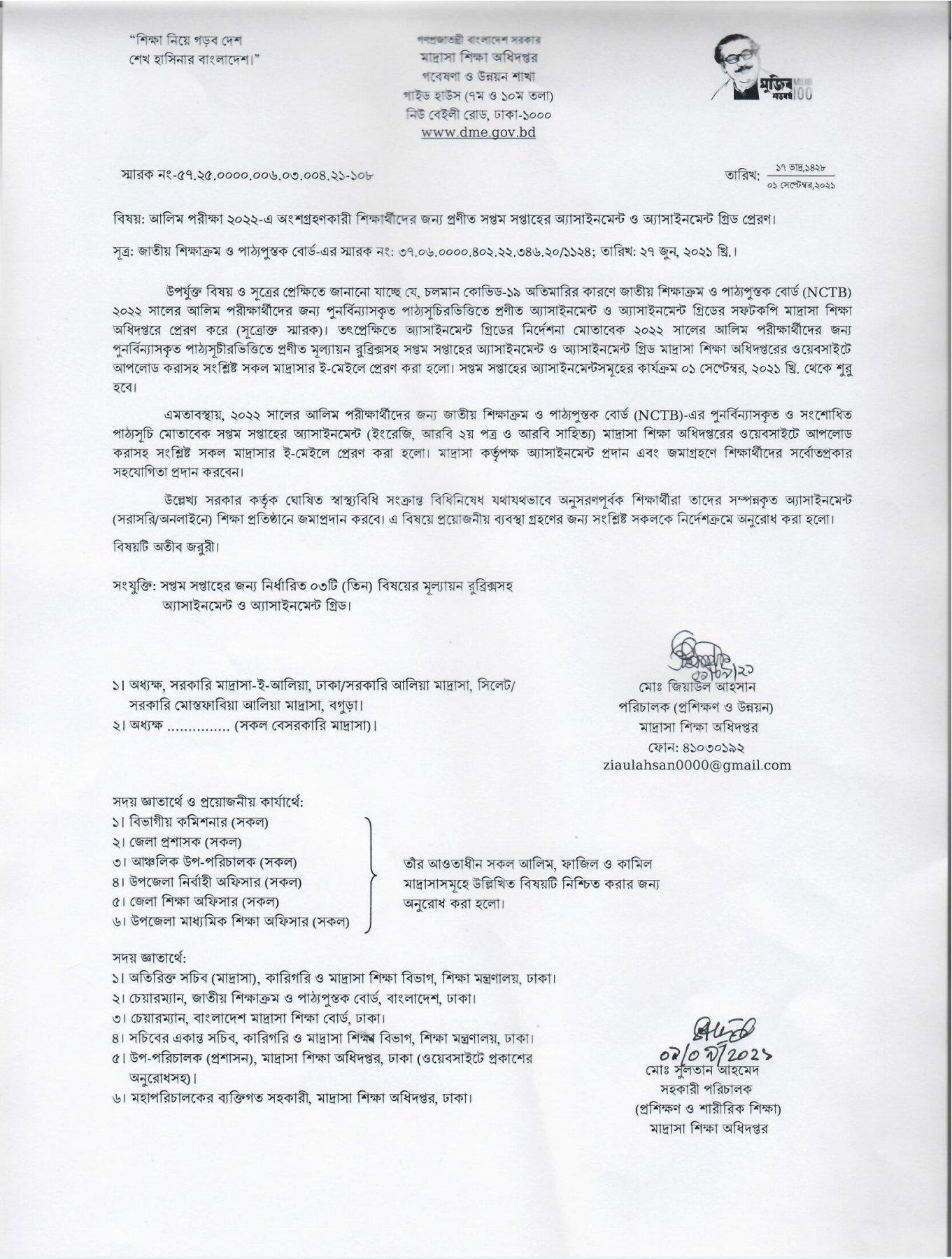 আলিম এসাইনমেন্ট ২০২২ উত্তর/সমাধান (৭ম সপ্তাহ) PDF | ২০২২ সালের আলিম ৭ম সপ্তাহের এসাইনমেন্ট সমাধান /উত্তর | Alim 2022 Assignment Answer 7th Week PDF