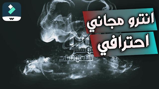 تحميل انترو احترافي لبرنامج فيلمورا جاهز للتعديل