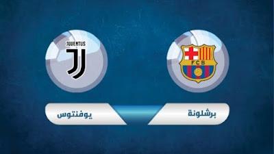 مشاهدة مباراة برشلونة ضد يوفنتوس 08-08-2021 بث مباشر في كأس خوان غامبر