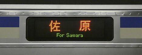 鹿島線 佐原行き E217系