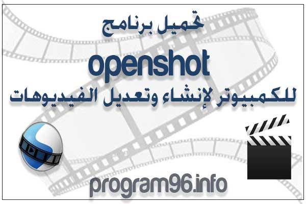 تحميل برنامج openshot للكمبيوتر