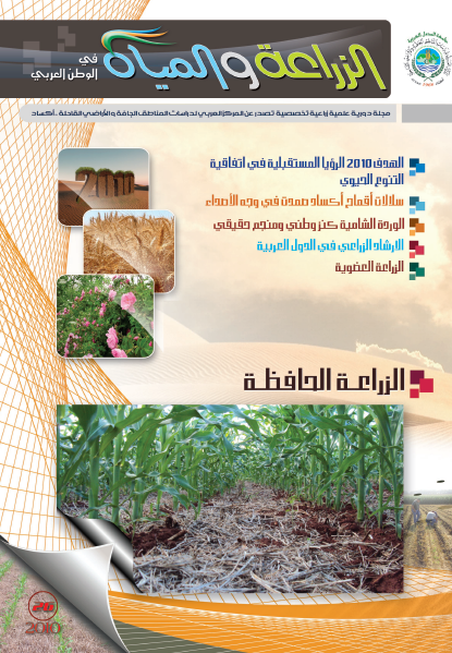 مجلة الزراعة و المياه في الوطن العربي العدد 26