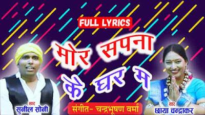 Mor Sapna Ke Ghar Ma Lyrics Chhaya Chandrakar  Sunil Soni 2019