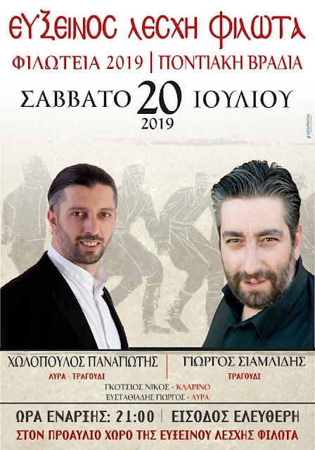 Καλοκαιρινή Ποντιακή βραδιά στην Εύξεινο Λέσχη Φιλώτα