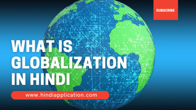 What is globalization in Hindi