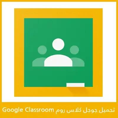 تحميل جوجل كلاس روم للطلاب 2021