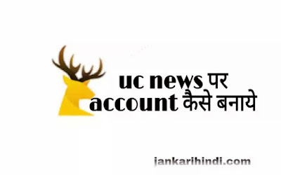 uc news par account kaise banaye