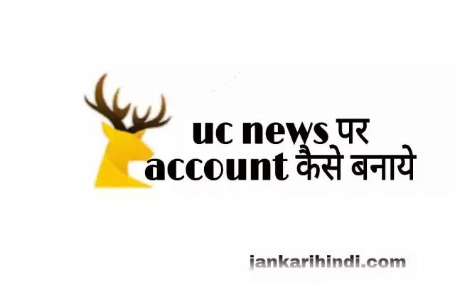 uc news पर account कैसे बनाये (2019-20) - सही जानकारी