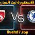مشاهدة مباراة تشيلسي وموركامب بث مباشر الاسطورة لبث المباريات بتاريخ 10-01-2021 في كأس الإتحاد الإنجليزي