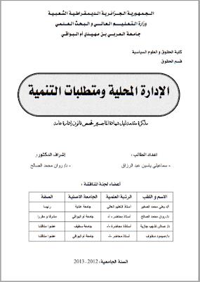 مذكرة ماجستير: الإدارة المحلية ومتطلبات التنمية PDF