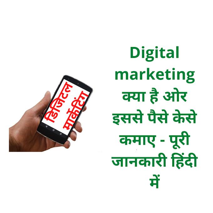 Digital marketing क्या है और इससे पैसे केसे कमाए - पूरी जानकारी हिंदी में