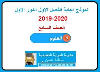 اجابة امتحان العلوم للصف السابع الفصل الاول الدور الاول 2019-2020