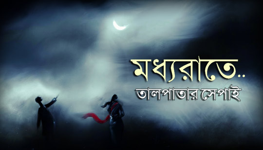 Moddhorate Full Lyrics Song (মধ্যরাতে) Taalpatar Shepai