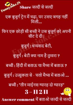 Bachi Ka Kya Naam hai ? Tin Minus Gyarah Do Gyarah Hindi Maths !
