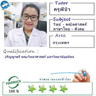 ครูพี่บิว (ID : 13398) สอนวิชาวิทยาศาสตร์ ที่กรุงเทพมหานคร