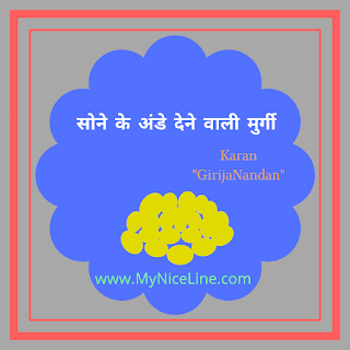 Sone ke ande dene wali murgi, kahavat par Hindi me Motivational Story