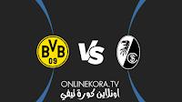 مشاهدة مباراة فرايبورغ وبوروسيا دورتموند القادمة كورة اون لاين بث مباشر اليوم 21-08-2021 في الدوري الألماني