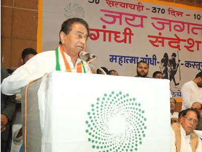 CM Kamal Nath Praised Gandhi For Non Violence Madhya Pradesh