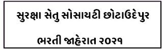 Suraksha Setu Society ChhotaUdepur Recruitment 2021 For Project Consultant Vacancy