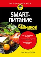 книга Константина Николаевича Петрова «SMART-питание для чайников»