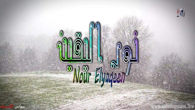 معنى اسم نور اليققين وصقات حاملة هذا الاسم Nour Elyaqeen