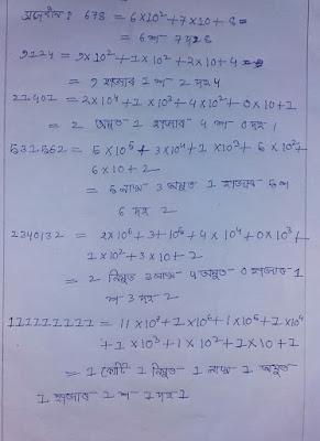সংখ্যাংকন পদ্ধতি -অনুশীলনী  ১.২ - উচ্চ গণিত - নৱম শ্ৰেণী -System Of Numeration - EXERCISE 1.2 - Advanced Mathematics - Class 9